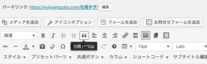 WordPress(ワードプレス)のビジュアルエディター引用タグ