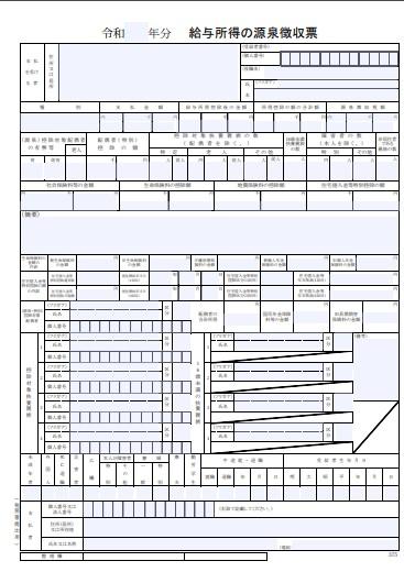 給与所得の源泉徴収票イメージ
